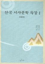 한국 서사문학 특강 1 (이론편)