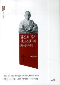 김진호 목사 선교신학과 복음주의