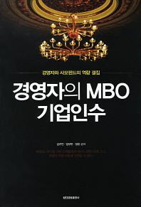 경영자의 MBO 기업인수
