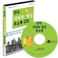 전국 아파트 빌딩 주소록(CD)