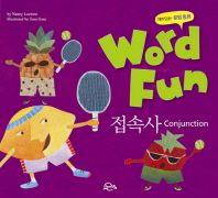 재미있는 문법동화 워드펀 Word Fun. 7: 접속사 (Conjunction)