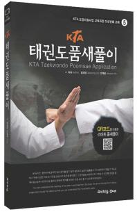 KTA 태권도 품새 풀이(한글/영문)