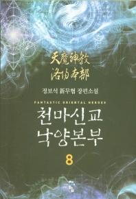 천마신교 낙양본부. 8
