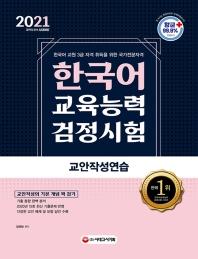 한국어교육능력검정시험 교안작성연습(2021)
