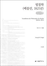 법철학(베를린, 1821년)(큰글씨책)