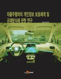 자율주행차의 개인정보 보호체계 및 규제방식에 관한 연구
