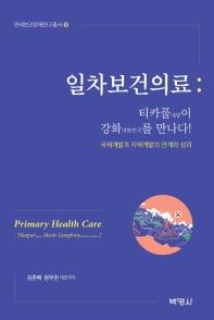 일차보건의료