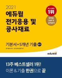 에듀윌 전기응용 및 공사재료 기본서+5개년 기출 필기(2021)