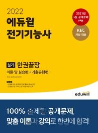 에듀윌 전기기능사 실기 한권끝장 이론 및 실습편 + 기출유형편(2022)