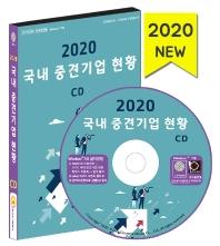 국내 중견기업 현황(2020)(CD)