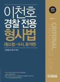 이천호 경찰전용 형사법(2023)