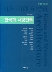 한국과 서양건축