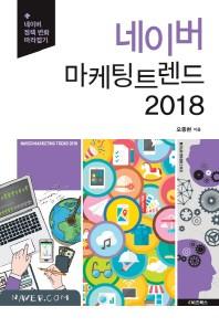 네이버 마케팅 트렌드 2018