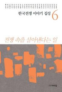 한국전쟁 이야기 집성. 6
