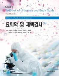 요화학 및 체액검사