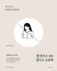 합격지수 100 권지수 교육학(상)