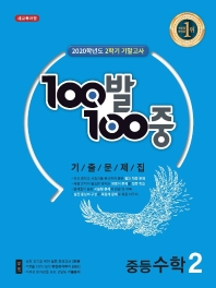 100발 100중 중학 수학 중2-2 기말고사 기출문제집(2020)