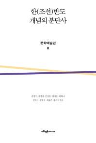 한(조선)반도 개념의 분단사: 문학예술편. 8
