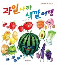 과일 나라 색깔 여행