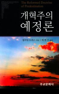 개혁주의 예정론