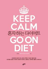 혼자 하는 다이어트