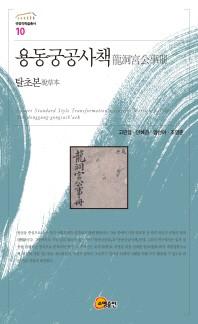 용동궁공사책(탈초본)