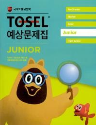 TOSEL 공식 예상문제집 Junior