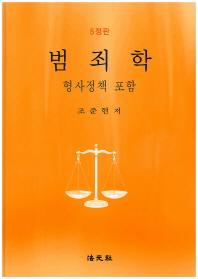 범죄학(형사정책 포함)(5정판)
