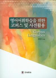 영어어휘학습을 위한 코퍼스 및 사전활용