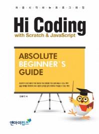 처음 시작하는 프로그래밍 Hi Coding with Scratch & JavaScript