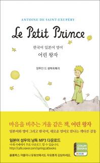 어린 왕자(한국어 일본어 영어)