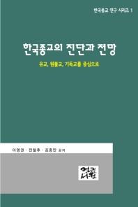 한국종교의 진단과 전망