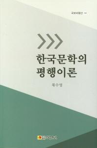 한국문학의 평행이론