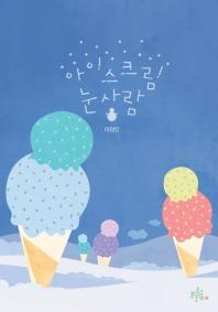 아이스크림 눈사람