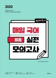 선재국어 매일 국어 최종 실전 모의고사(2020)