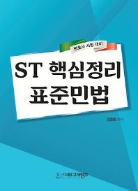 ST 핵심정리 표준민법
