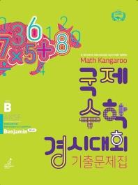 매쓰캥거루 국제 수학 경시대회 기출문제집 B(Benjamin)(초5~6)