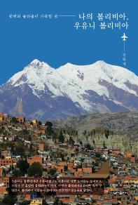나의 볼리비아, 우유니 볼리비아