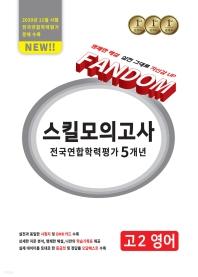 Fandom(팬덤) 고2 영어 스킬모의Fandom(팬덤) 고사(2021)
