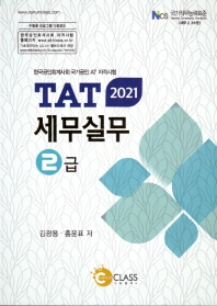 TAT 세무실무 2급(2021)