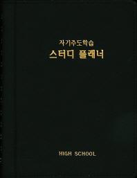 자기주도학습 스터디 플래너(고등학생용 B형)