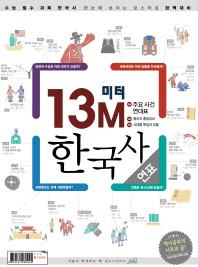 13M 한국사: 주요 사건 연대표/왕조의 흥망성쇠/시대별 특징과 유물(연표)
