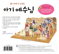 3D 이야기 성경: 아기 예수님