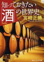 知っておきたい「酒」の世界史
