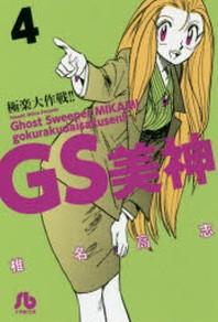 GS美神極樂大作戰!! 4