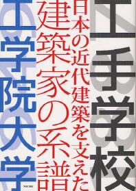 工手學校-日本の近代建築を支えた建築家の系譜-工學院大學