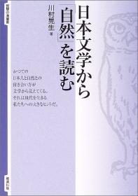 日本文學から「自然」を讀む