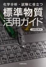 化學分析.試驗に役立つ標準物質活用ガイド