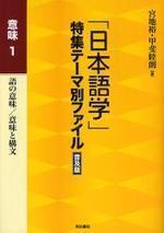 「日本語學」特集テ-マ別ファイル 意味1 普及版