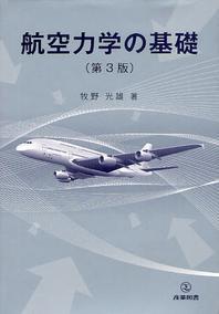 航空力學の基礎